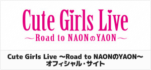 Cute Girls Live ~Road to NAONのYAON~ バナー