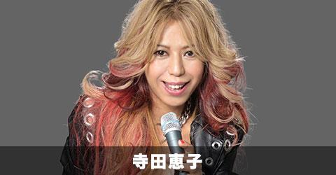 寺田恵子 写真